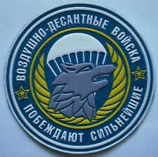 NEW Russian Army Military Airborne Patch - Reconnaissance Spetsnaz Regiment