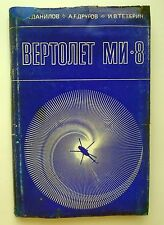 Russian book Helicopter Mi-8 Mil Soviet Multi-Pupose 1979 Вертолет МИ-8