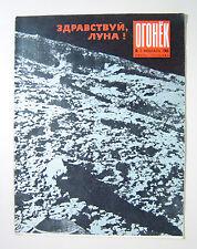 Soviet Russian Magazine OGONEK 1966 LUNA-9 MOON FIRST Landing Special Issue