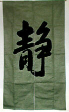 "Japanese 60""L Noren Doorway Room Divider Curtain Kanji ""Quiet"", Made in Japan"