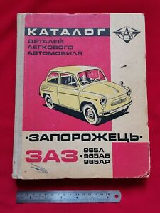 PARTS CATALOGUE CAR ZAZ 965 VEHICLE ZAPOROZHETS VTG MANUAL RUSSIAN HUMPBACKED