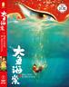 DVD ANIME Big Fish & Begonia English Subs Region All + FREE SHIP