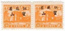 (I.B) China Revenue : Duty Stamp 2c (Temple) overprint