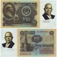 Russia 100 Rubles 2021 Nikita Khrushchev. Great politicians of USSR UNC