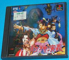 Houshinengi - Sony Playstation - PS1 PSX - JAP Japan