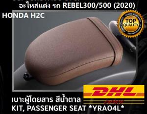 Honda Rebel CMX 300 500 Replacement Passenger seat Brown Bobber