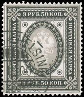 Finland #57 Used CV$550.00 Helsinki 1990 CDS