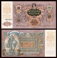 SOUTH RUSSIA 1919 5000 5,000  RUBLES UNC-AU / *** Forces Rostov, Denikin, Large