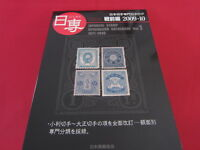 Japan Stamps Special Catalog Book 2009-10 Pre-war #1