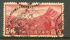 China 1930 Hong Kong Airmail $5 Watermark Chungking Contemporary Date Y510