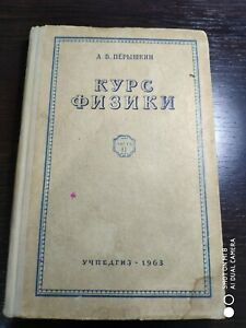 RARE! Physics Course Part 2 - 1962 Pyorishkin . Курс Физики Ч 2 - Учпедгиз 1963