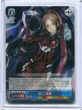 JAPANESE Anime Weiss Schwarz card Guilty Crown Ayase Shinomiya SIGNED(FOIL)