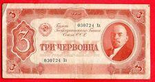 RUSSIA RUSSLAND 3 CHERVONTSA 1937 P 2023 LENIN 623