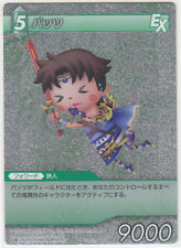 Final Fantasy TCG Promo Card Butz 1-067R Foil 25th Anniversary Campaign Japanese