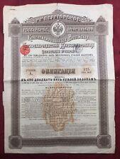Emprunt Russe 1906 Rare Action Russie