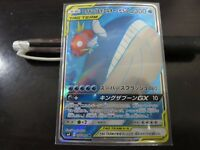 Pokemon card SM9 098/095 Magikarp & Wailord GX SR Team Up Japanese