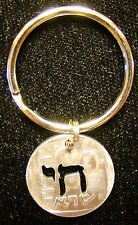 Hand Cut Israeli Coin Keychain Chai Jewelry 5 Agorot Bar Bat Mitzvah Wed Gift