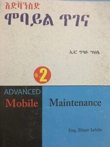 Advanced Mobile Phone Maintenance in Amharic & English