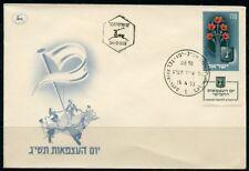 ISRAEL 1953 DESERT SCOTT#73 TABBED FIRST DAY COVER
