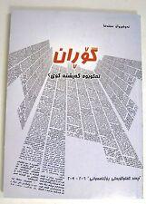 گۆڕان لەکوێوە گەیشتەکوێ نەوشیروان مستەفا  Kurdish Book Nawshirwan Mustafa Amin