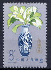 China PRC T101 Scott #1965 1984 Insurance Single Set