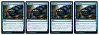 4 Chinese Mystical Dispute Throne of Eldraine ELD Magic the Gathering MTG MINT