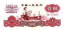 China/People Republica Of China … P-874c … 1 Yuan … 1960 … *Unc.*