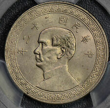 PC0147 China 1943 50 Cents PCGS MS63 key date rare in this grade combine shippin