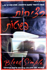 """ORIGINAL Israel FILM MOVIE POSTER Hebrew """"BLOOD SIMPLE"""" Jewish JOEL ETHAN COEN"""
