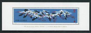 CHINA PRC MNH Selections: Scott #2036 Flock of White Cranes Birds FAUNA CV$14+