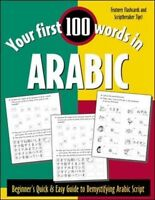 Your First 100 Words in Arabic : Beginner's Quick & Easy Guide to Demystifyin…