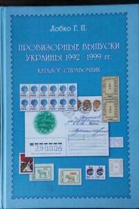 catalog directory Labko provisirii overprints Ukrainе phyllatelia 1992 1999 NEW