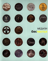 HERMITAGE MUSEUM EXHIBITION .Medals of dishonor. Medal is a sign of disgrace