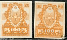 Rusia💰RSFSR. Sc.188var. SC.14var. Cream paper along with white. MLHOG. EV $10+