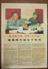 A Piece of China Cultural Revolution Chairman Mao & Lin Biao Propaganda Poster