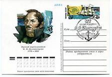 1978 URSS CCCP Exploration Mission Base Ship Polar Antarctic Cover / Card Moscow