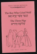 Tall Tales Retold in Biblical Hebrew The Boy Who Cried Wolf & The Three Pigs EKS