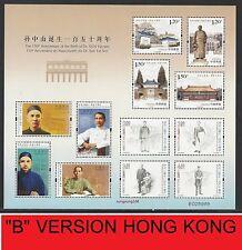 Hong Kong 2016-32 B Mini S/S China Macau Joint 150th Birth Dr. SUN Yat Sen Stamp