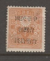 Japan fiscal revenue stamp 10-11-20 Taiwan OP
