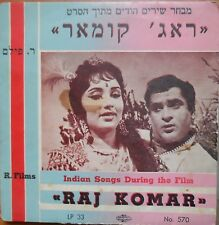 """indian bollywood 1964 10"""" LP-raj komar OST-made in israel - different cover"""