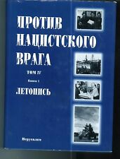 WW2/Russia-Face to Face with the Nazi Enemy-Russian