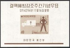 Korea 1961 TB/Tuberculosis/Medical/X-Ray/Health/Welfare impf m/s (n40516)