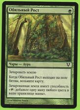 1 Abundant Growth (mtg russian foil auras enchantress pauper) [manapoint.ru]