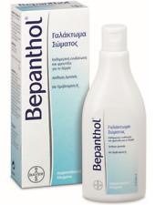 Bepanthol Body Lotion Daily Skin Care & Moisturization With Provitamin B5 200ml