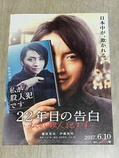 Confession of Murder 2017/06 Tatsuya Fujiwara Movie Flyer Mini Poster Chirashi !