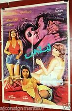 فيلم ذكرى ليله حب  Memory of the Night of Love Lebanese Movie Arabic Poster 70s