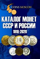 Coins catalog of the USSR and Russia 1918-2020, ed. 12 NEW With prices Catalogue