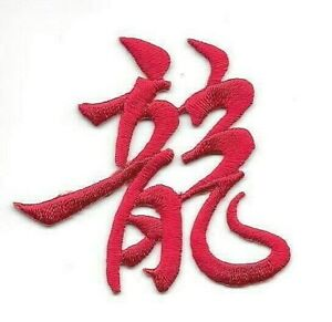 Rouge Asiatique Calligraphie Chinoise Dragon Personnage Broderie Patch