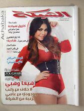 مجلة الشبكة Chabaka Arabic (Haifa Wehbe هيفاء وهبي) #2964 Lebanese Magazine 2012