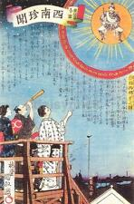 Japanese Saigo Star 1877, Print 7x5 Inch Kunimasa Umedo, Telescope Military